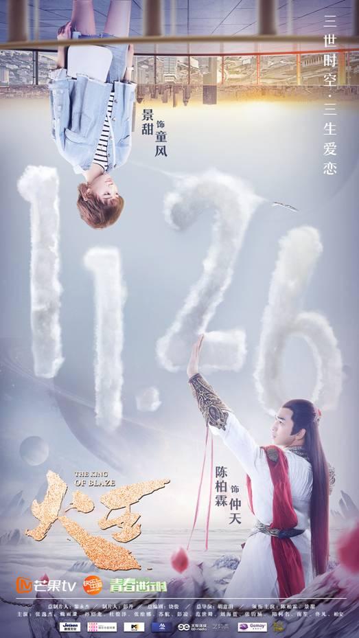 火王定档1126陈柏霖景甜演绎三生爱恋